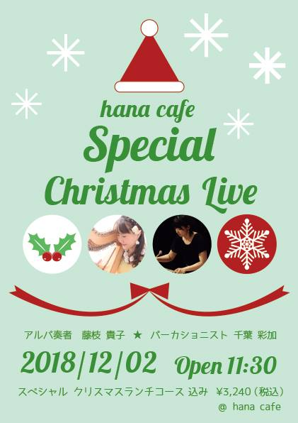 ハナカフェ★クリスマスライブフライヤー